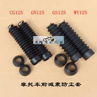 CG125 motorcycle front shock absorber dust jacket WY125/GS125/GN125 front fork protective sleeve