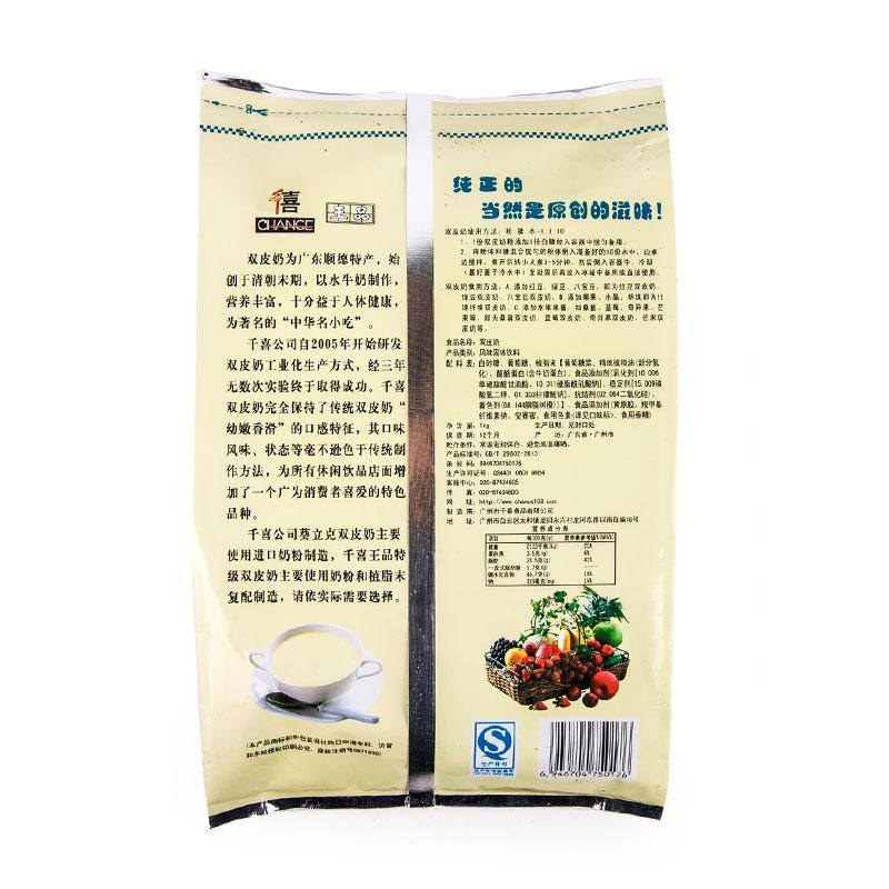千喜王品双皮奶粉 奶茶甜品店双皮奶原料酸奶吧布丁原材料1000g