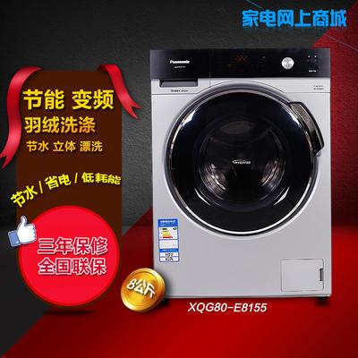 Panasonic/松下XQG80-E8155/XQG80-E8255变频滚筒洗衣机全自动8KG领取优惠券