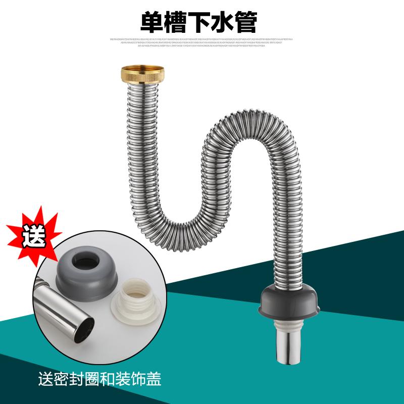 厨房水池单槽下水管洗菜盆加长排水管不锈钢洗菜池水槽下水器配件
