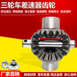 Electric tricycle motorcycle tricycle tooth package gear differential assembly gear differential gear shaft set