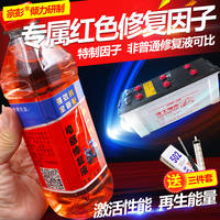 Battery repair liquid electric car battery car tricycle car battery water battery water supplement liquid electrolyte