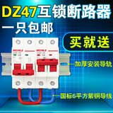 DZ47 Interlock Home Manwal sa Dual Power Switch Switch Switch 2P 3P Interlock Breaker Air Switch