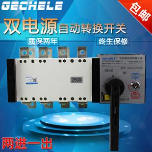 双电源自动转换开关 两进一出型 4P 200A ATS 隔离型PC级 切换器