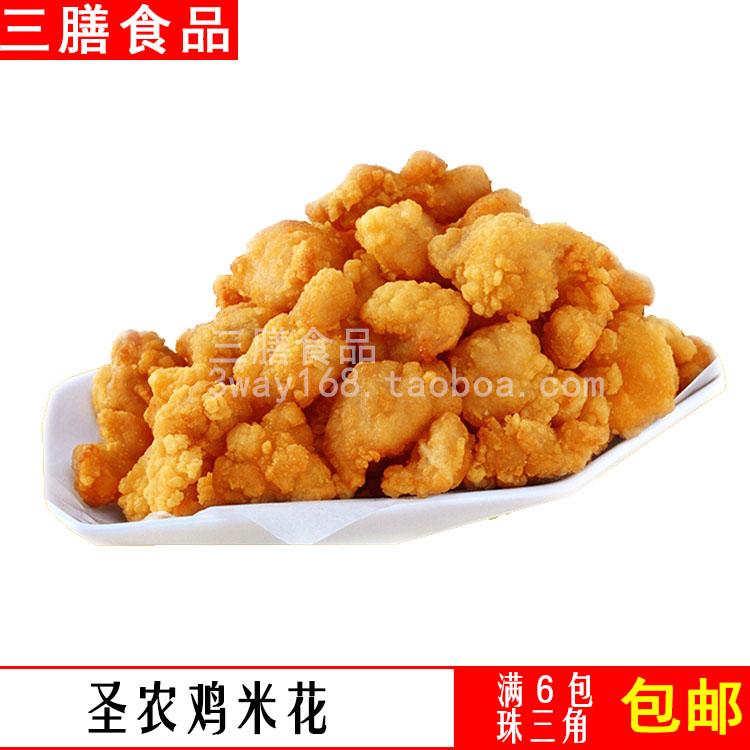 炸鸡块炸薯条