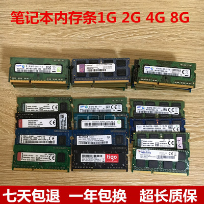 二手笔记本内存条 三代DDR3 8G 4G 2G 1G笔记本内存条 DDR2 1G 2G