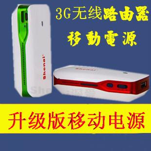 3G无线路由器wifi上网5200毫安移动电源手机苹果5 4S三星充电宝器