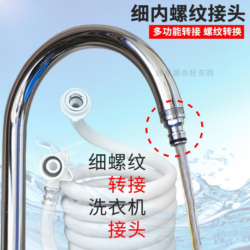 台盆龙头弯管水龙头接头细螺纹转换 洗衣机洗车水枪进水管4分接口