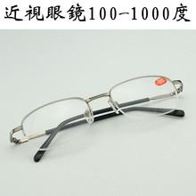 树脂片近视眼睛 成品近视眼镜 1000度 枪灰色半框男女近视镜100度