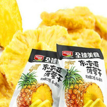 哎呦咪美食菠萝干凤梨干果脯果干软糯小包装约44g满包邮