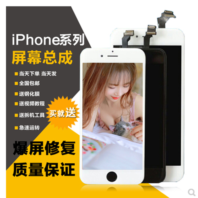 For iPhone5s Apple 6 generation 6s/6plus/7