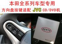 锋范凌派歌诗图雅阁缤智奥德赛时韵方向盘按键适配JVC车载主机