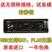建伍KDC-120U汽车CD机110升级车载USB原车FLAC无损音响播放器先锋