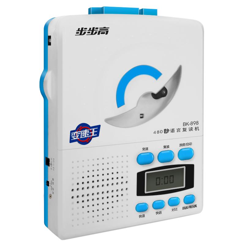 步步高BK-898正品复读机英语学习磁带机可充电教学用录音机