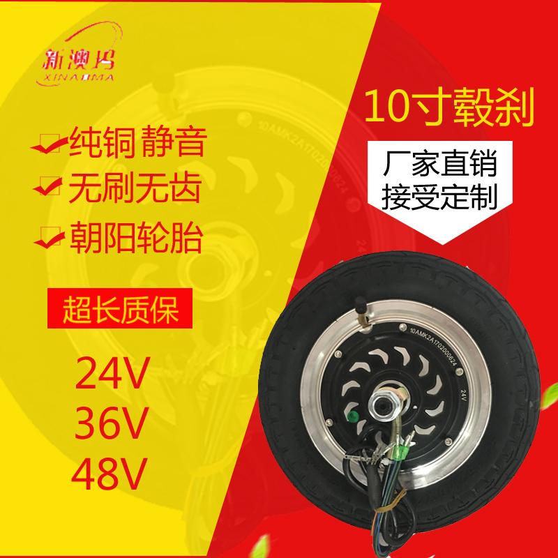 10寸电机轮毂 滑板车改装套件24V36v350W电动车电机十寸改装配件