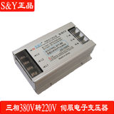 4,5KVA Servo Transformer Electronic Smart Transformer Three-Phase ImportS Servo Motor Transformer Parcel