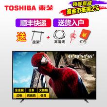 Toshiba/东芝 65U6700C 65英寸HDR超高清4K智能液晶电视55 43吋