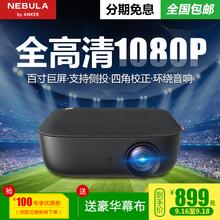 安克NEBULA L2投影仪家用办公电脑投影机高清1080p手机投屏4K影院
