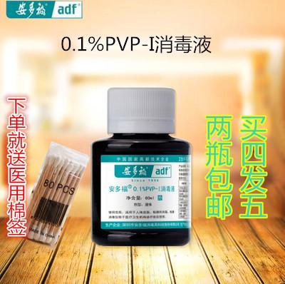 【2瓶包邮】安多福0.1%浓度碘伏外伤皮肤粘膜消毒水护理液60ml1瓶