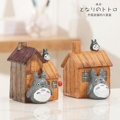 创意日式卡通龙猫小房子手摇式八音盒音乐盒摆件学生圣诞生日礼物