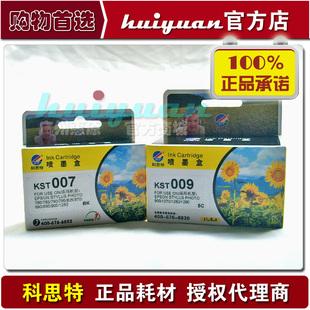 科思特墨盒 T009 兼容:爱普生 780/790/1270/1280/1290