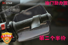 New motorcycle throttle clamp rubber assisted labor-saving oiler handle modified Knight long-distance riding equipment