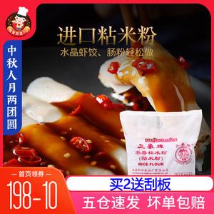 泰国三象牌水磨粘米粉500g 籼米粉肠粉专用粉发糕月饼汤圆家用