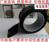 Mylar Black Mara Tape Shading Tape Immersive Flame Retardant Tape 2CM Width*66M