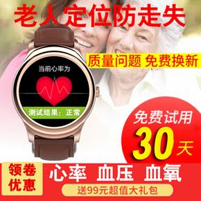 老人定位电话手表血压心率健康智能手环老年人GPS防丢追踪报警器