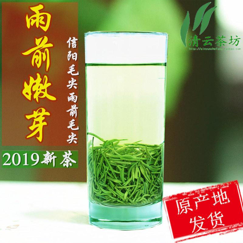Чай Синьян Маоцзянь Артикул 18744154027