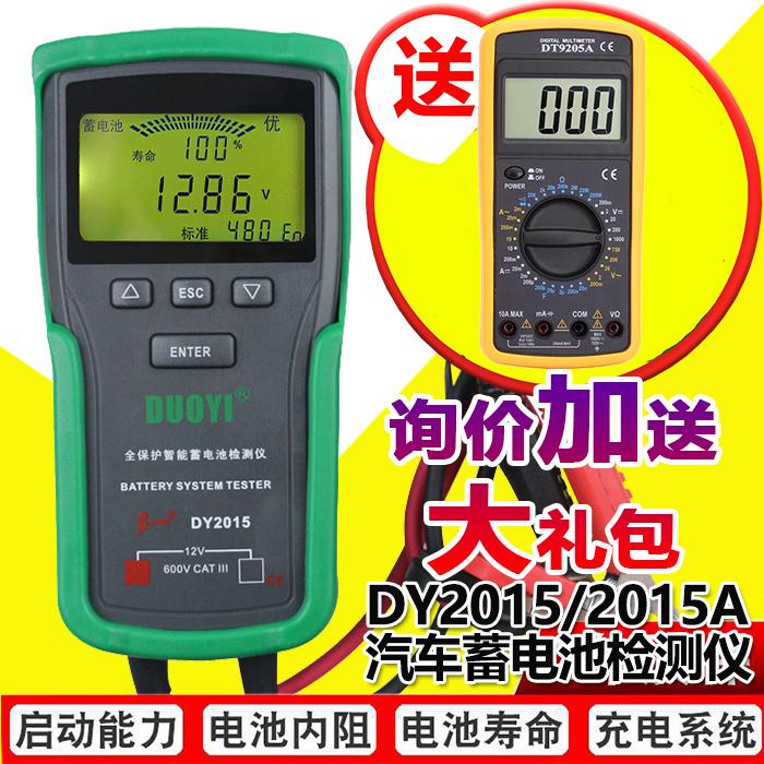 多一DY2015汽车蓄电池测试仪电瓶检测仪 电池内阻放电叉寿命分析