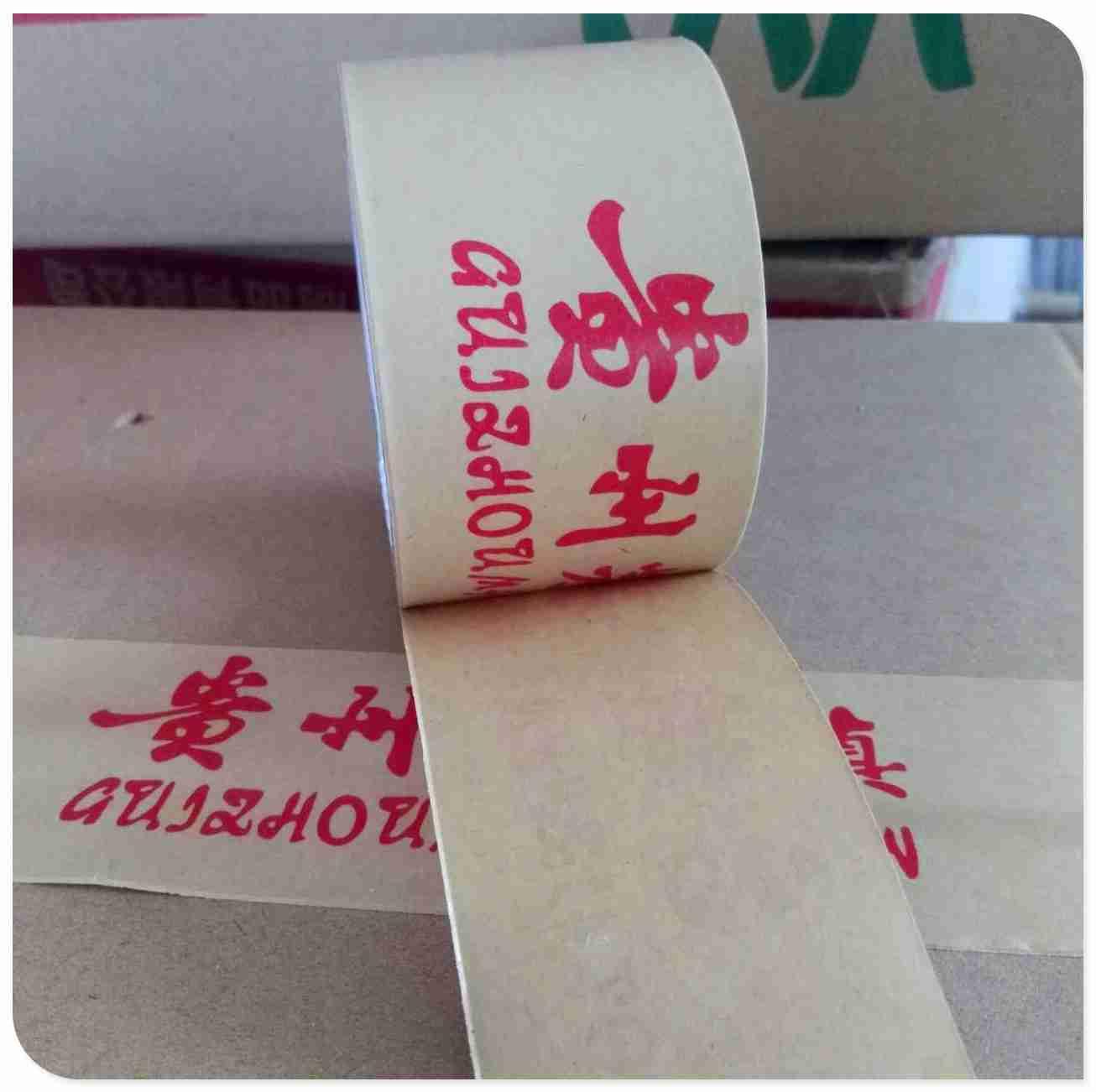 印刷牛皮纸包装胶带 酒厂商标印字广告牛皮纸防水胶带 厂家直销