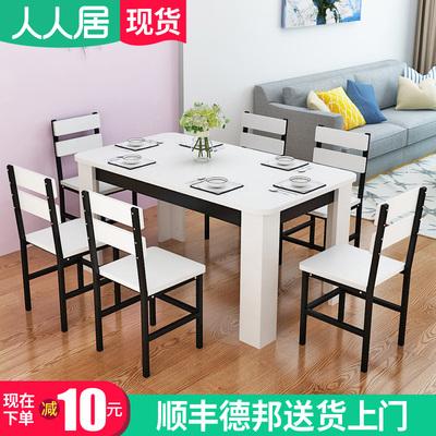 餐桌椅组合简约现代餐桌长方形家用小户型吃饭桌子一桌六椅4/6人