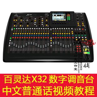百灵达X32数字调音台中文视频教程 赠送百灵达说明书 BEHRINGER