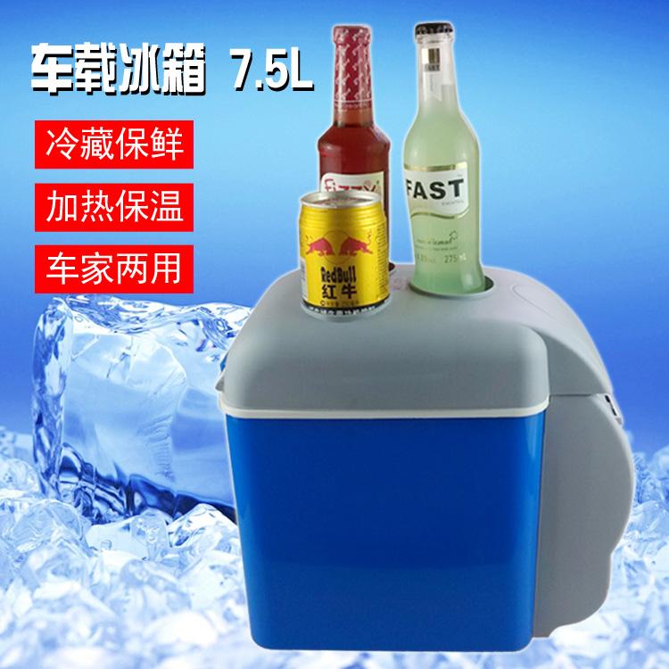 包邮7.5L车载冰箱 迷你冰箱 6L车载冷暖箱电子冰箱车用冰箱保温