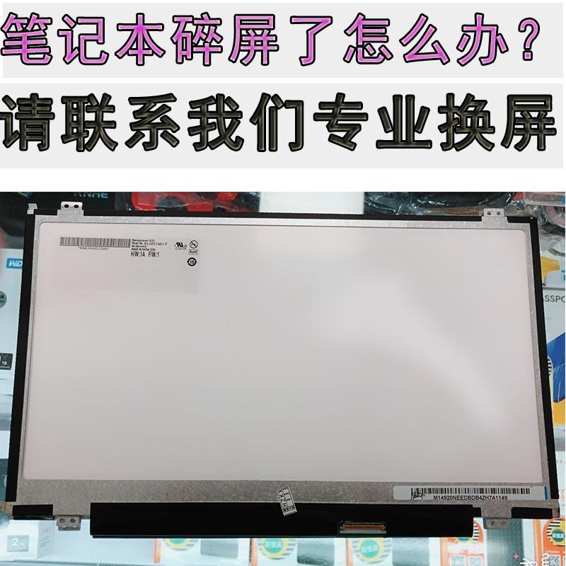 戴尔联想笔记本电脑换屏内屏15.6寸14寸惠普华硕宏碁液晶屏幕维修