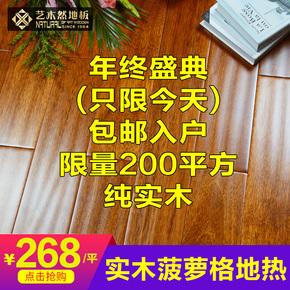 艺木然纯实木地板地热地暖地板原木锁扣菠萝格玛宝木地板厂家直销