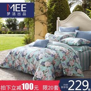梦洁家纺正品MEE全棉纯棉四件套正品床上用品被套床单1.8m泽西岛