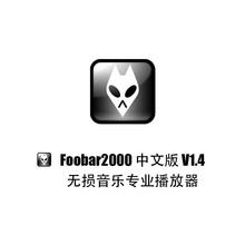 DTS APE foobar2000中文版专业无损HIFI音乐播放器发烧DSD FLAC