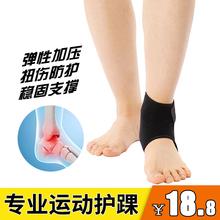 保暖固定踝关节保护套脚崴了护脚踝运动护踝脚崴扭伤护具康复脚腕