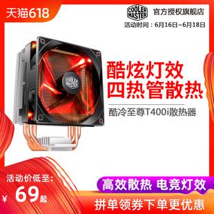 酷冷至尊T400i 4热管 台式机电脑CPU风冷散热器 PWM温控LED风扇