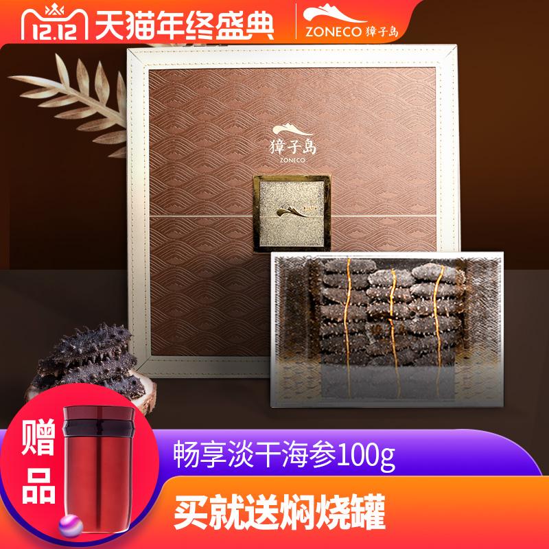 獐子岛纯淡干海参礼盒畅享100g 大连淡海参干货 特产辽参海深海鲜