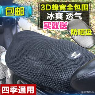 摩托车电动车踏板车坐垫套防晒防水座套包邮夏季新款通用坐垫透气