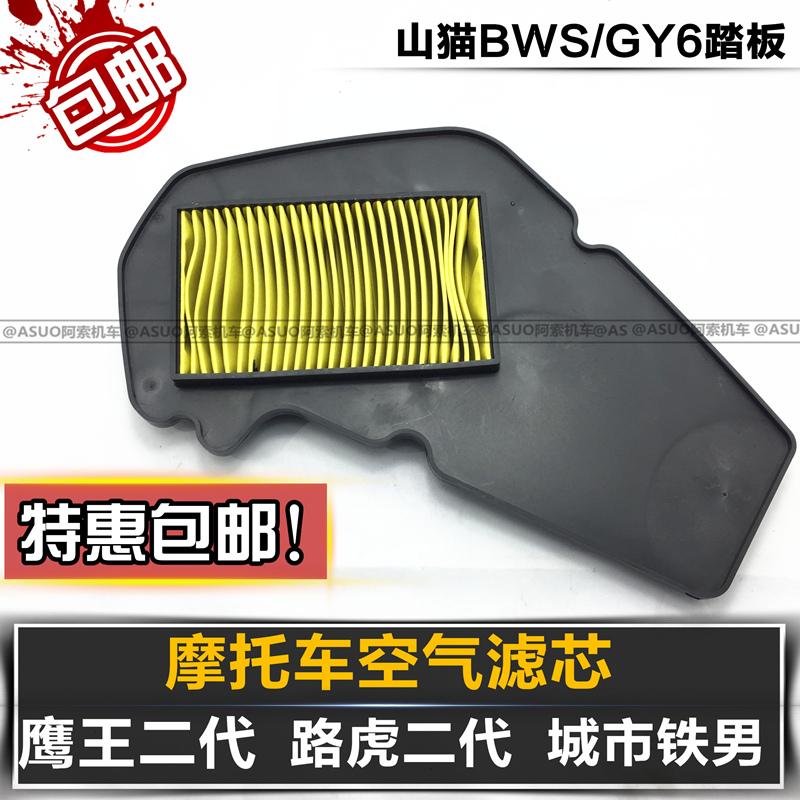 摩托车空气滤清器 鸭子 鹰王山猫路虎二代 改装踏板BWS空滤芯包邮