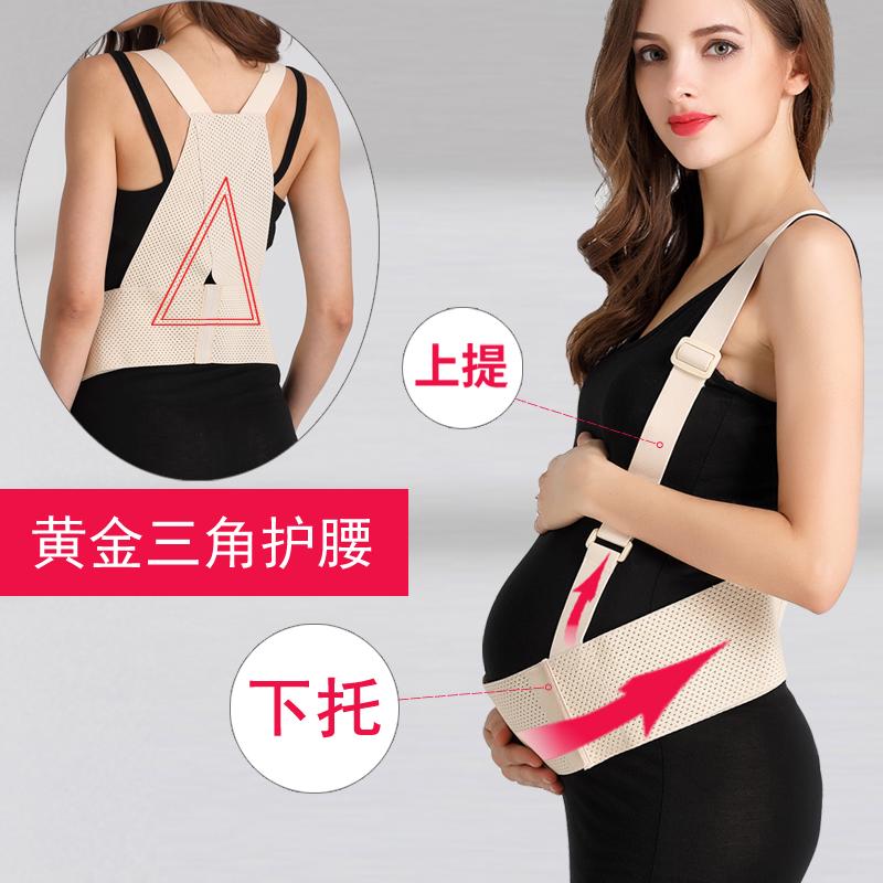 托腹带孕妇专用送孕妇的礼物薄款护腰拖腹带孕晚期腰带挎肩式腹带