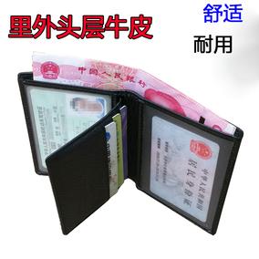 驾驶证皮套男多功能行驶证皮套超薄真皮驾照夹本证件包卡包钱包女