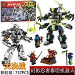 樂高幻影忍者系列泰坦機器人大決戰兒童益智拼裝積木玩具男孩