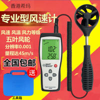 Xima anemometer anemometer wind instrument wind speed air volume measuring instrument high precision handheld thermal tester