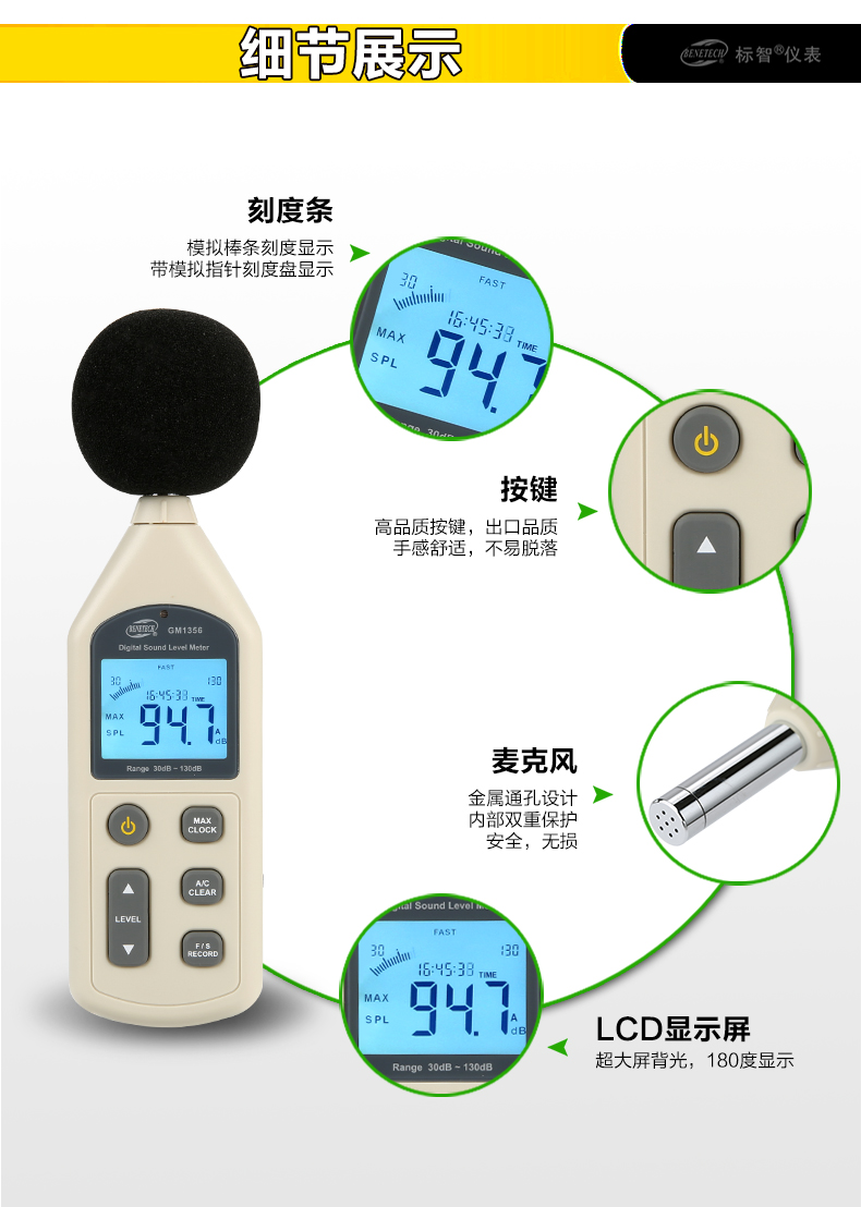 特价GM1357噪音计 噪音仪 分贝仪 声级计 分贝计 超AR824