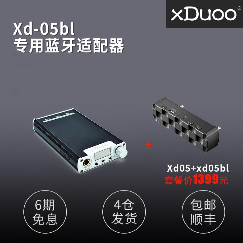 甲苯 乂度/xduoo XD-05解码耳放一体机耳机放大器 05puls即将上市